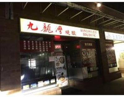 Great Location Chinese BBQ Restaurant for Sale in Richmond, BC