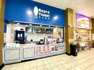 Richmond Parker Place Yogurt Shop 1500-4380 No.3 Rd.